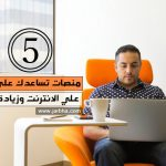 العمل علي الانترنت وزيادة الدخل