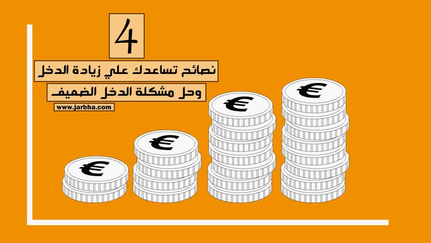 زيادة الدخل