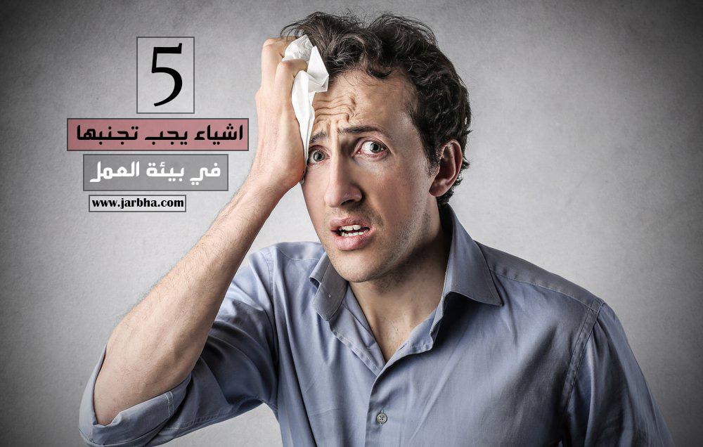 5 اشياء يجب تجنبها في بيئة العمل
