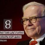 """8 نصائح لـ""""وارن بافت"""" تساعدك علي تحقيق الثراء والنجاح المالي :"""