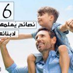 اهم 6 نصائح التي يُعلمها الاغنياء لابنائهم