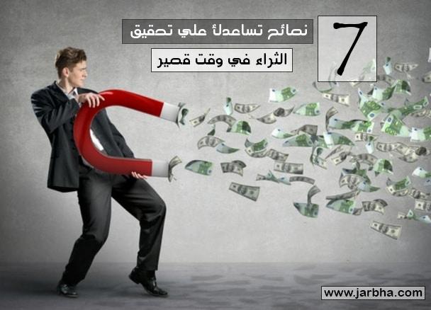 تحقيق الثراء في وقت قصير
