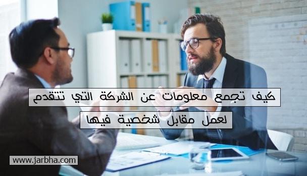 مقابلة شخصية