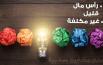 6 افكار مشاريع صغيرة مربحة جدا براس مال صغير