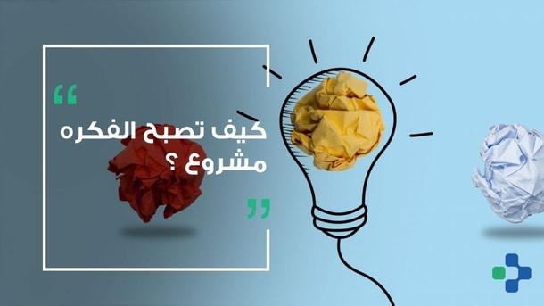 تحويل الفكرة الي مشروع ناجح